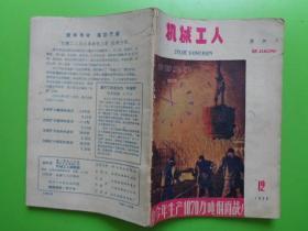 《机械工人》(热加工)【1958年(12)】【封面:为今年生产1070万吨钢而战】