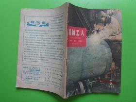 《机械工人》(热加工)【1960年(5)】