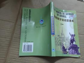 新编西班牙语阅读课本 第一册