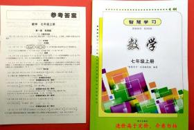 智慧学习数学七年级上册7年级明天出版社六三制63制2019最新版