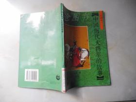 绘画本:中国历代大将军的故事