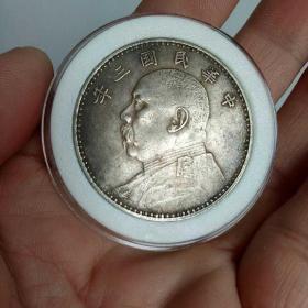 民国三年银元一块