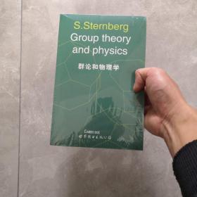 群论和物理学(英文版)