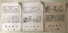 麻衣相书(上中下)麻衣相命经(下)(4册合售)很薄的小册子