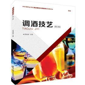 调酒技艺(第2版)/中等职业学校酒店服务与管理类规划教材