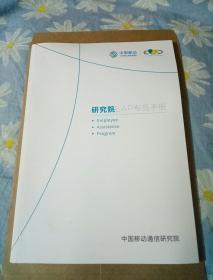 中国移动研究院EAP专员手册。