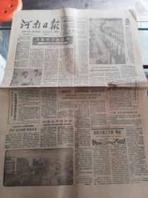 """【报纸生日报】河南日报 1987年2月23日【栾川""""农林科教电影汇映月""""首映见闻】【我国农民收入转入持续稳定增长阶段】"""