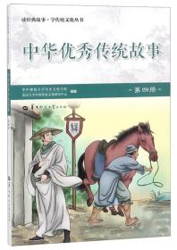 中华优秀传统故事 第四册(4)/读经典故事学传统文化丛书