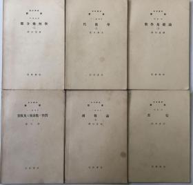 日文  数学 岩波讲座 第一回 六本 函套装 昭和八年出版