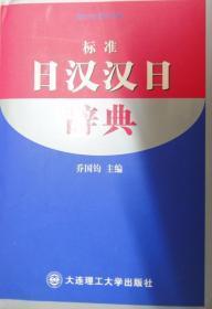 标准日汉汉日辞典