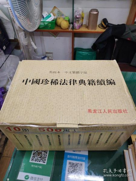 中国珍稀法律典籍续编