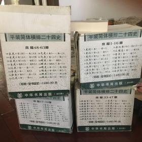 二十四史(全63册)