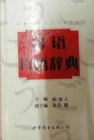日语口语辞典
