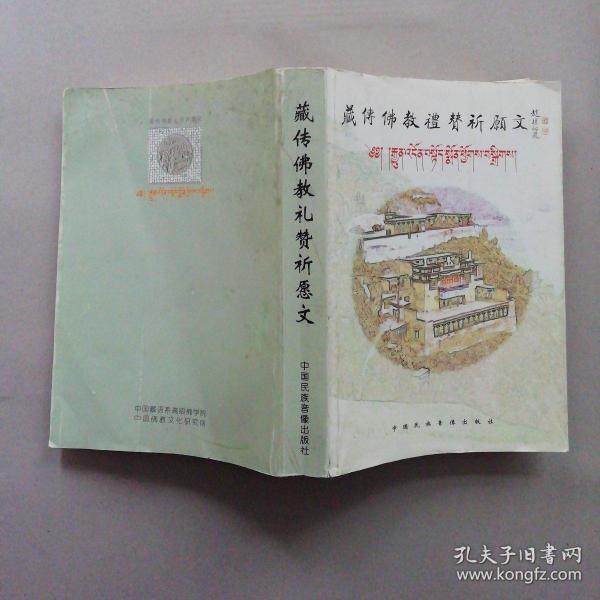 藏传佛教礼赞祈愿文(藏汉对照)