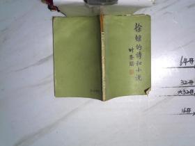 徐雉的诗和小说