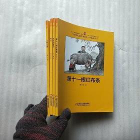新创儿童文学系列·书香传承:第十一根红布条  人猫之战  鱼灯  会叫的鞋子  共4本合售