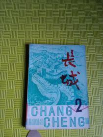 《长城》文学季刊(1979年第2期)馆藏!