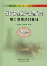 煤矿安全生产管理人员安全资格培训教材(2017年新版)/煤矿主要负责人和安全管理人员安全资格培训系列教材