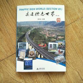 交通标志世界第七集