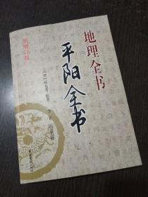 平阳全书-地理全书