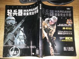轻兵器装备完全手册(无CD)