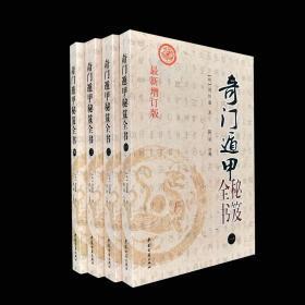 奇门遁甲秘笈全书(4册)