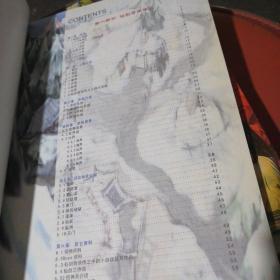 仙剑奇侠传3 珍藏资料集(无盘)