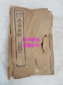 大字校正温病条辨(卷一至卷六全)——上海棋盘街文瑞楼印行
