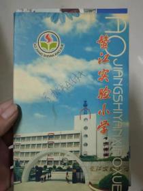 《鳌江实验小学 温州市示范(一级)学校》(10张)