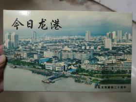 《今日龙港 庆祝龙港建镇二十周年》(10张)