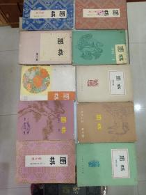 60年代  围棋 10册合售