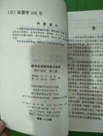 标准化训练与能力培养:初中几何第二册+初中英语第三册+初中语文第二、六册  4本合售