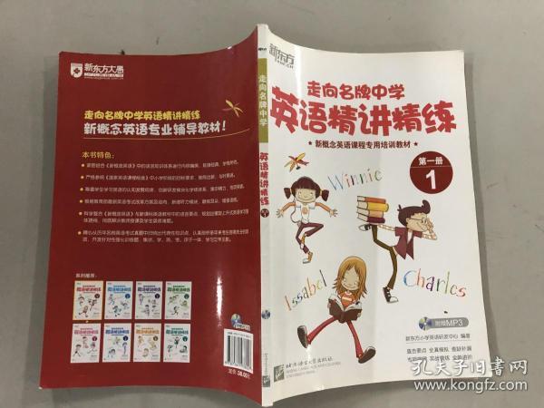 新东方·走向名牌中学:英语精讲精练·第1册 1