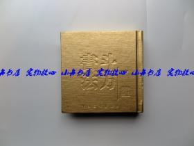 """著名书法家 刘炳森(1937-2005)签赠本《李洪海斗方书法作品集》书口烫金48开小精装一册  前有中书协理事李洪海题""""甲申大吉"""""""