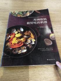 用铸铁锅做好吃的料理 【日】今泉久美