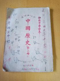 解放初老教科书绘图本:初级中学课本中国历史(第二册)----1953年初版初印