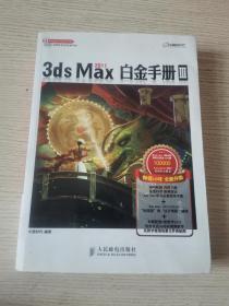 3ds Max 2011白金手册3  (正版、现货)