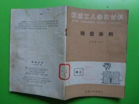 机械工人学习材料《铸造涂料》【稀缺低价书】