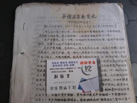 文革资料:事情正在起变化( 此文可登党刊,但不公开发表,此文是1957年5月中旬写得...) 等内容 【油印】