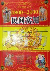 民间实用万年历:1800-2100
