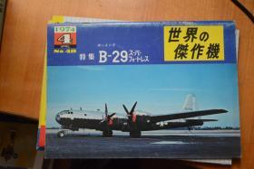 """《世界の杰作机》 NO.48《美国波音 B-29""""超级空中堡垒""""战略轰炸机》"""
