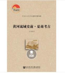 黄河流域史前 夏商考古