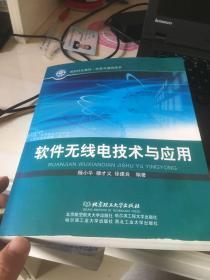 国防特色教材·信息与通信技术:软件无线电技术与应用