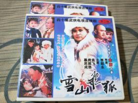 雪山飞狐14DVD碟片 孟飞/龚慈恩/慕思成
