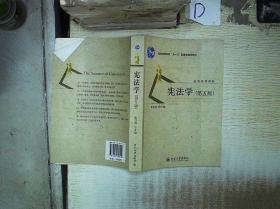 宪法学(第5版)-'