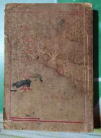 《白话孟子读本》,广益书局版。