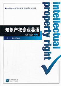 知识产权专业英语(第2版)