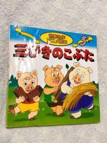 三只小猪 世界名作绘本 日文原版
