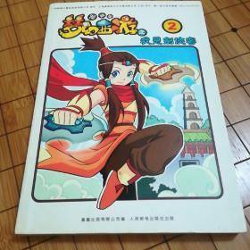 梦幻西游(漫画版):我是剑侠客2