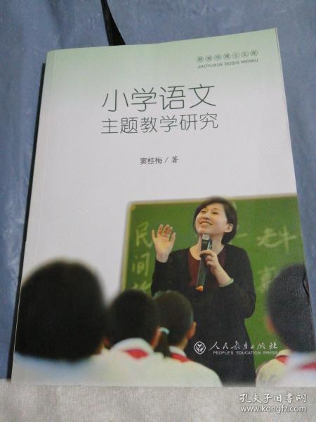 小学语文主题教学研究